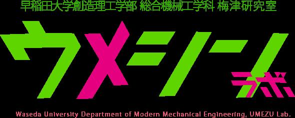早稲田大学創造理工学部 総合機械工学科 梅津研究室 ウメシンラボ