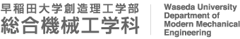 早稲田大学創造理工学部総合機械工学科